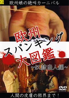 欧州スパンキング大図鑑 ~奴隷商人編~