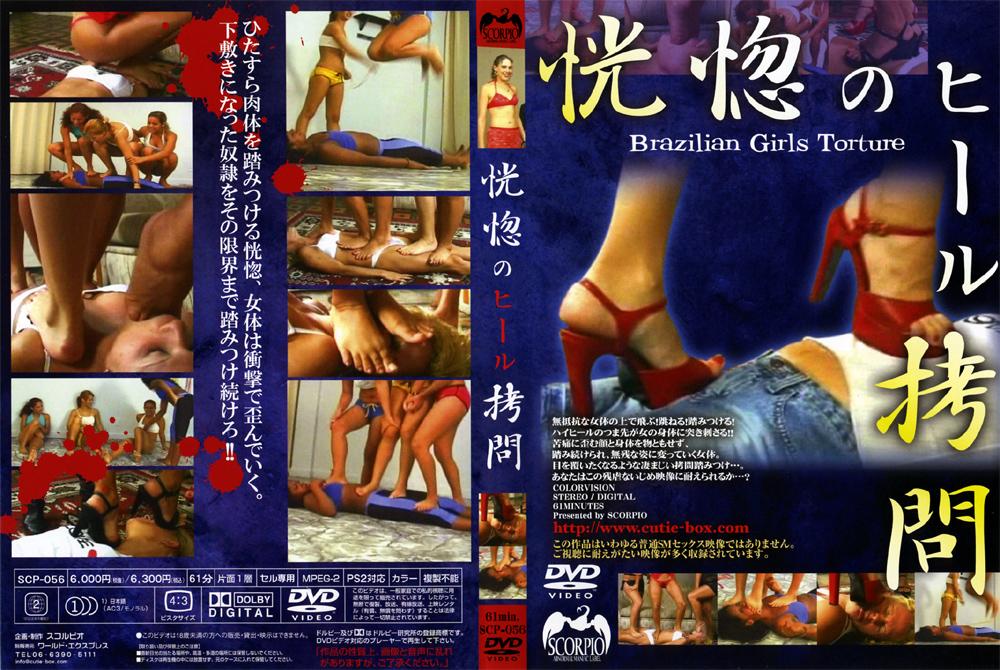恍惚のヒール拷問のエロ画像