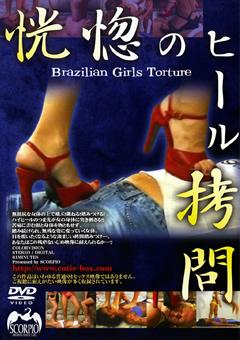 「恍惚のヒール拷問」のサンプル画像
