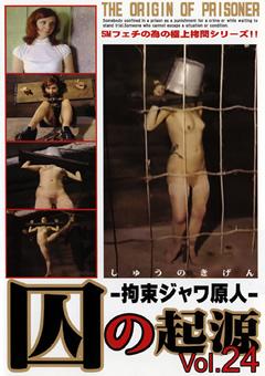 囚の起源 Vol.24