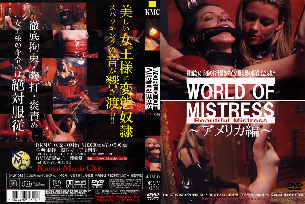 WORLD OF MISTRESS アメリカ編のエロ画像