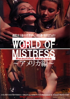 WORLD OF MISTRESS アメリカ編