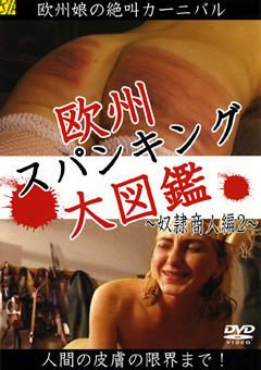 欧州スパンキング大図鑑 ~奴隷商人編2~