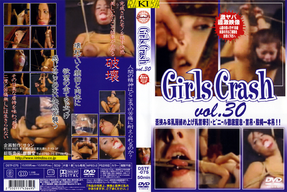 Girls Crash vol.30のエロ画像