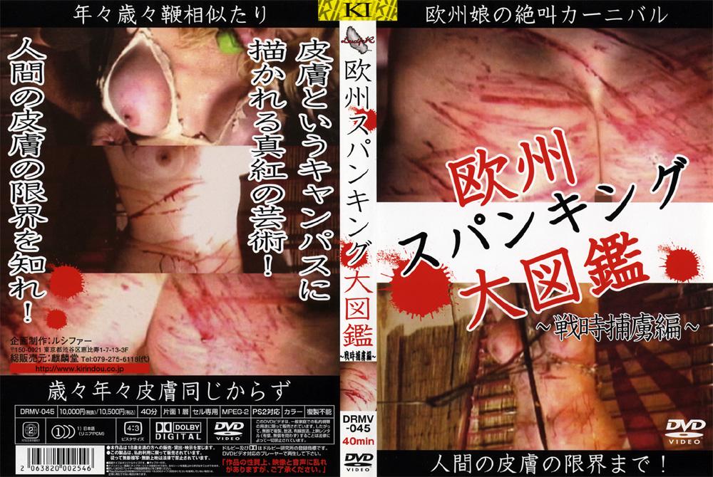 欧州スパンキング大図鑑 〜戦時捕虜編〜のエロ画像
