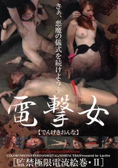 電撃女 監禁極限電流絵巻・2