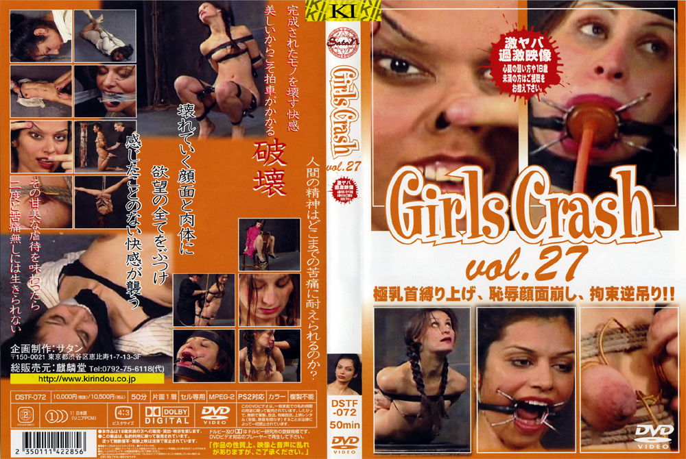 Girls Crash vol.27のエロ画像