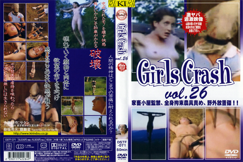 Girls Crash vol.26のエロ画像