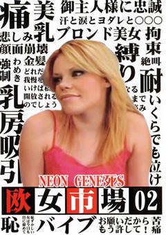 NEON GENE死S 欧女市場02