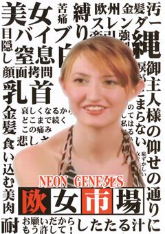NEON GENE死S 欧女市場01