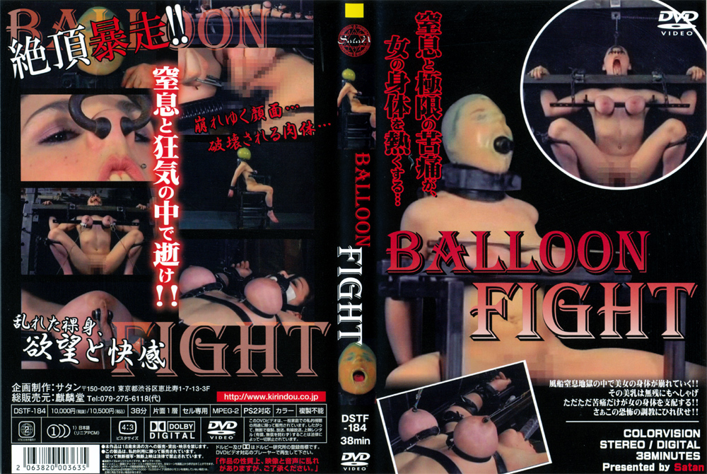 BALLOON FIGHTのエロ画像