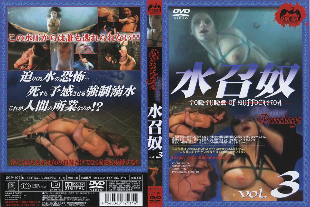 Water Bondage 水召奴 vol.3