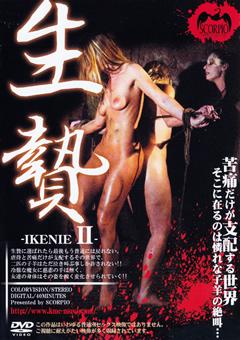 生贄-IKENIE-2