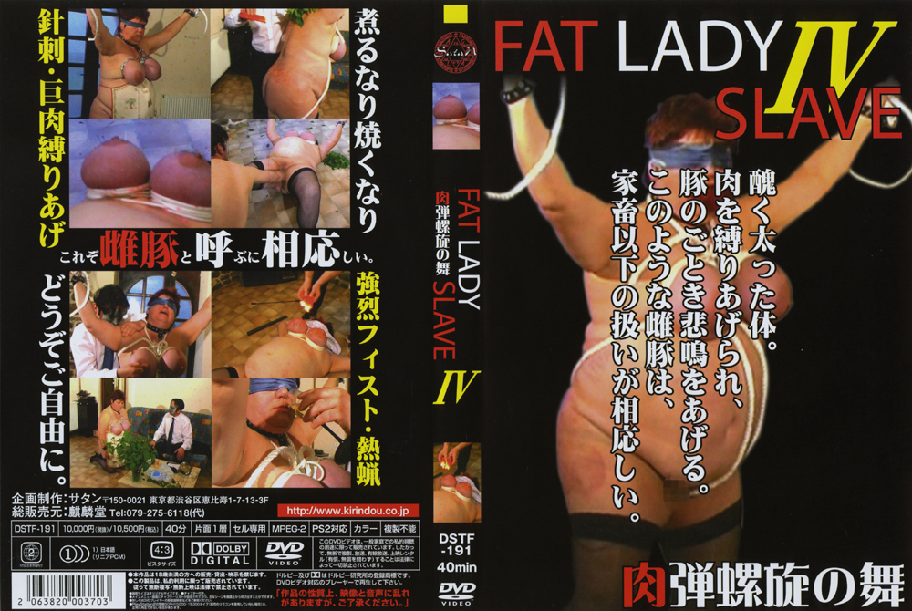 FAT LADY SLAVE4 肉弾螺旋の舞のエロ画像