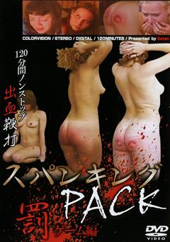 スパンキングPACK 罰ゲーム編