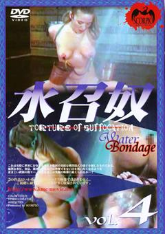 Water Bondage 水召奴 vol.4