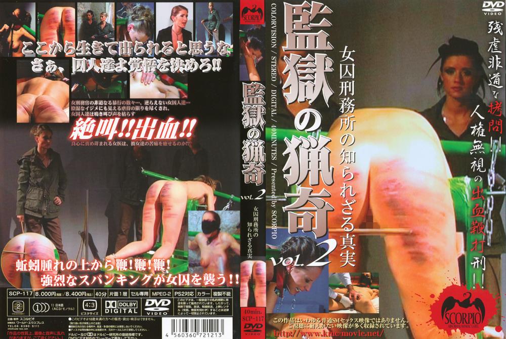 監獄の猟奇 VOL.2 女囚刑務所の知られざる真実のエロ画像
