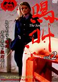 鳴叫 The Screaming Doll vol.2