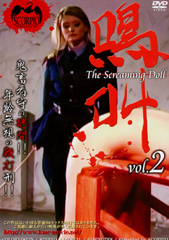 鳴叫 The Screaming Doll vol.2