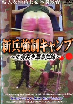 新兵強制キャンプ 皮膚裂き軍事訓練