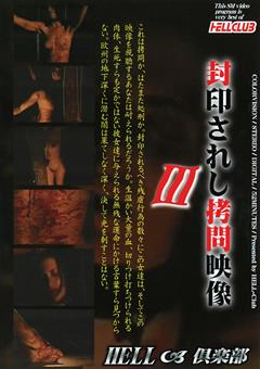 封印されし拷問映像3
