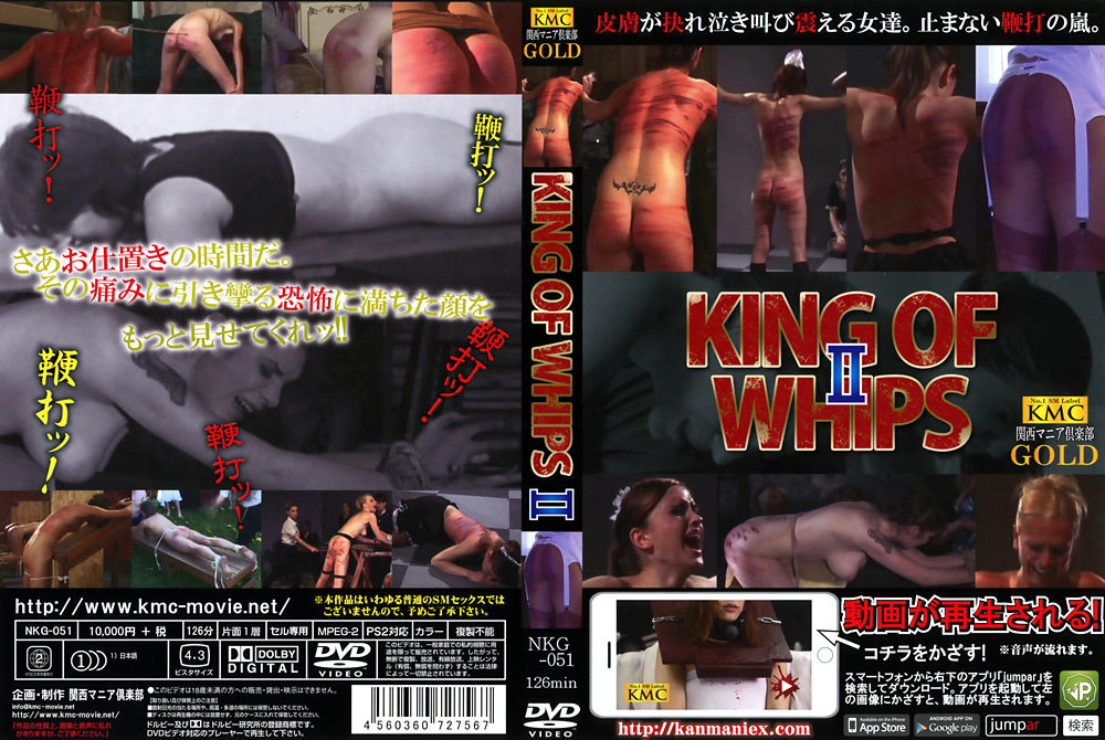 KING OF WHIPS2のエロ画像