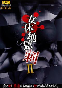 女体地獄 刺2