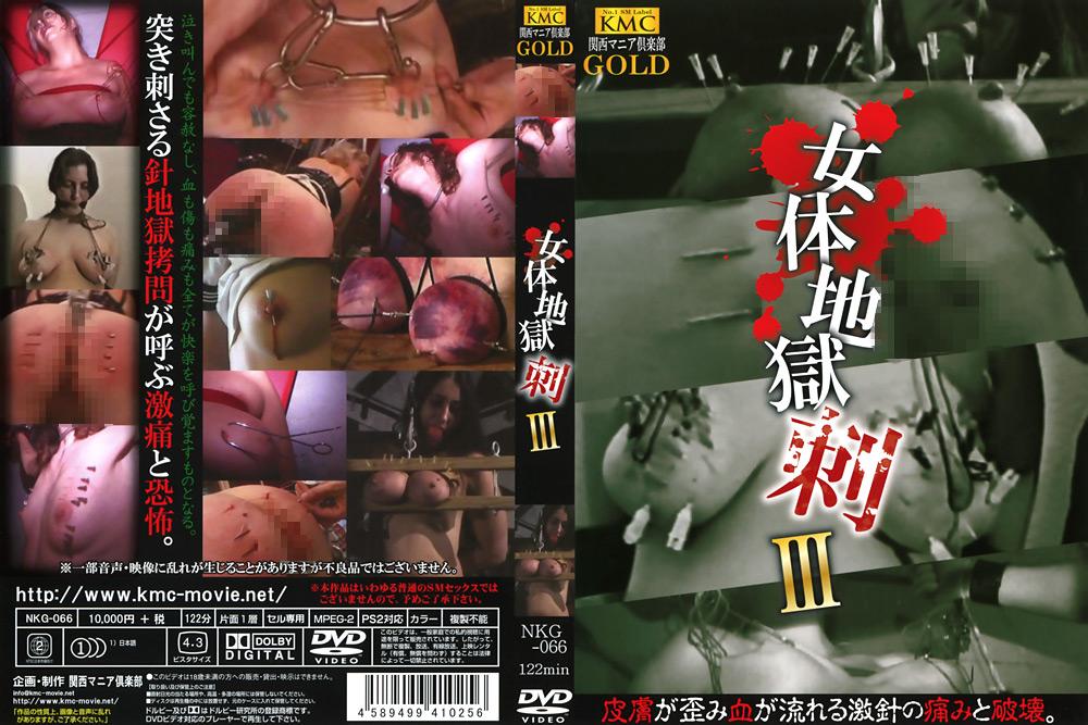 女体地獄 刺3のエロ画像