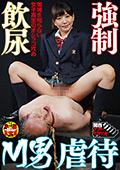 強制飲尿M男虐待