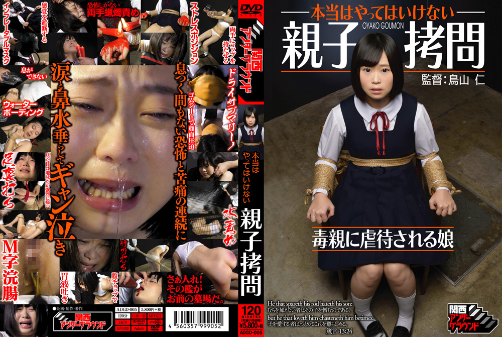 本当はやってはいけない親子拷問 毒親に虐待される娘のエロ画像