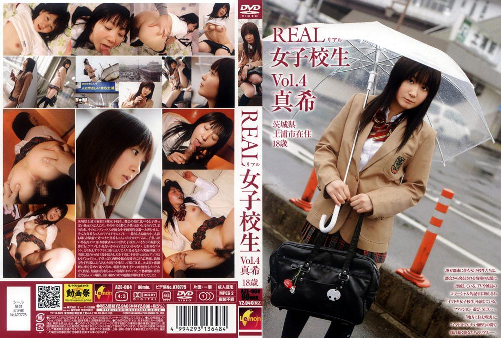REAL 女子校生 Vol4 真希