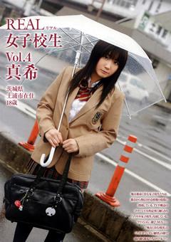 REAL 女子校生 Vol.4 真希