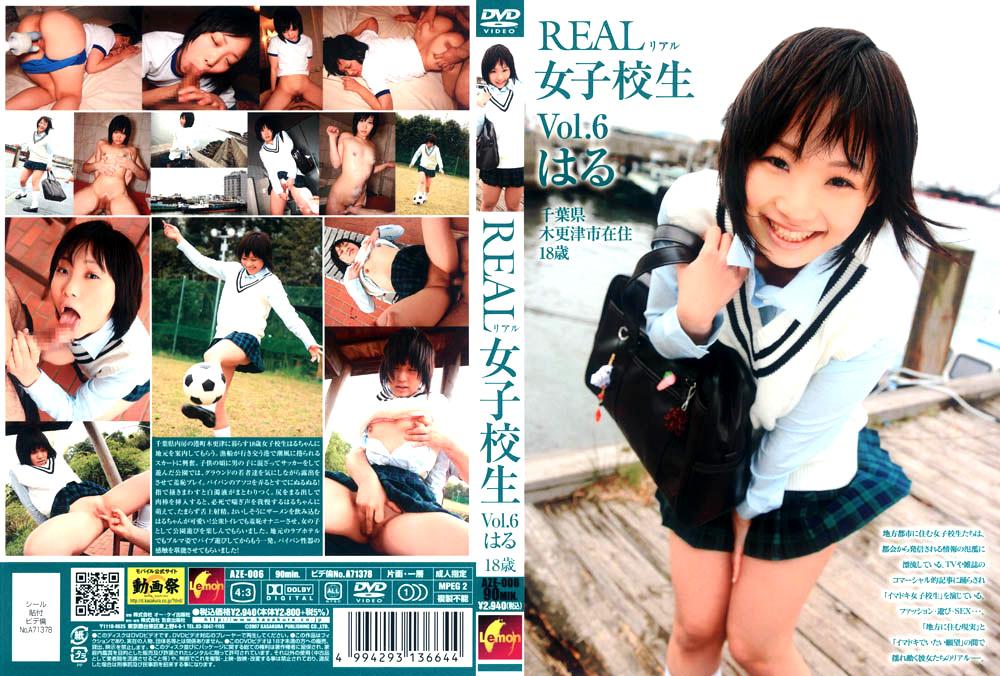 REAL 女子校生 Vol6 はる
