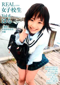 REAL 女子校生 Vol.6 はる