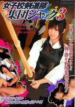 女子校剣道部集団ジャック3