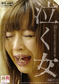 【橘美穂動画】泣く女-フェチ