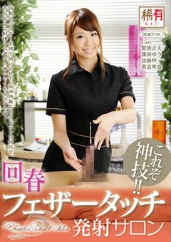 【愛原さえ動画】これぞ神技!!-回春フェザータッチ発射サロン-M男
