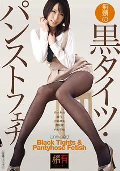 「無類の黒タイツ・パンストフェチ」のサンプル画像