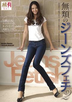 【無類のジーンズフェチ2 動画】無類のジーンズフェチ2-フェチ