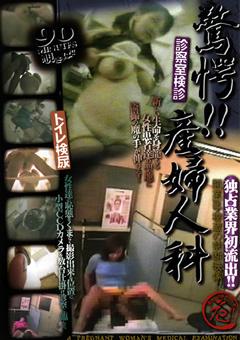 【動画CA検診】驚愕!!産婦人科9-トイレ検尿-診察室検診