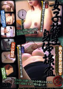 女子校生身体検査22