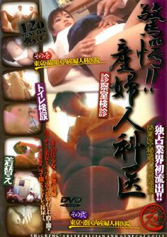 【産婦人科動画検尿】驚愕!!産婦人科2-トイレ検尿-診察室検診