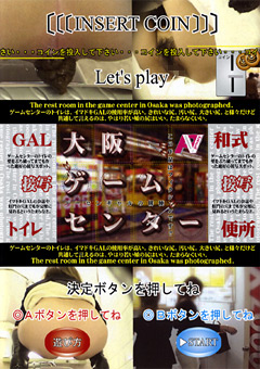 GAL接写トイレ 大阪ゲームセンター3