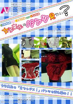 女子校生のパンツ見たい?2