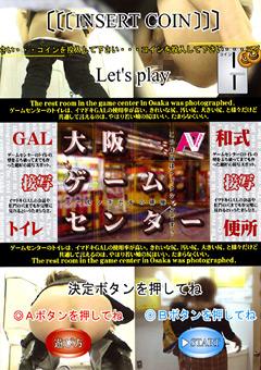 GAL接写トイレ 大阪ゲームセンター4