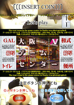 GAL接写トイレ 大阪ゲームセンター6