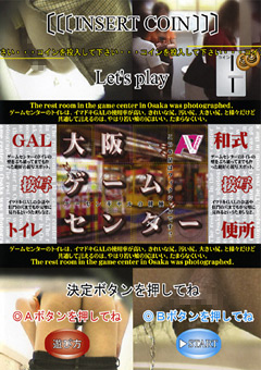 GAL接写トイレ 大阪ゲームセンター7
