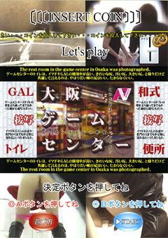 GAL接写トイレ 大阪ゲームセンター9