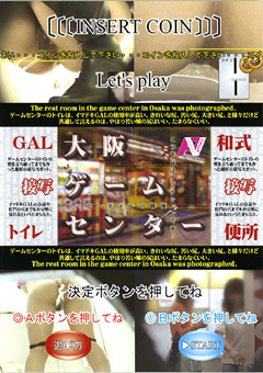 GAL接写トイレ 大阪ゲームセンター11