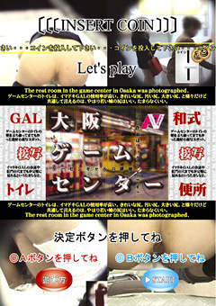 GAL接写トイレ 大阪ゲームセンター12